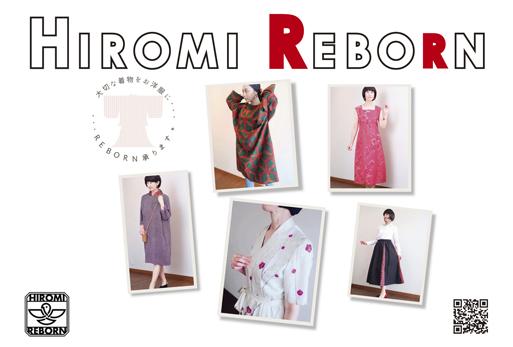 HIROMI REBORN ヒロミリボーン hiromi reborn