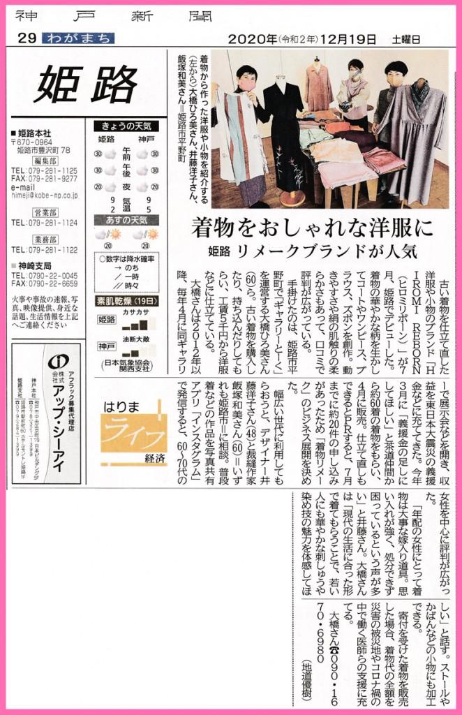 HIROMI REBORN新聞記事