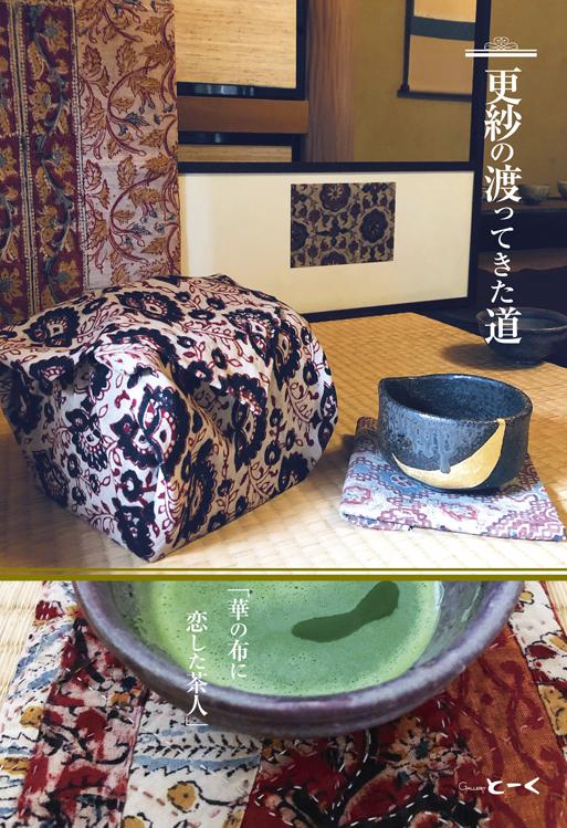 更紗 アジアの布