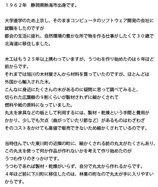 臼田健二森のうつわ展